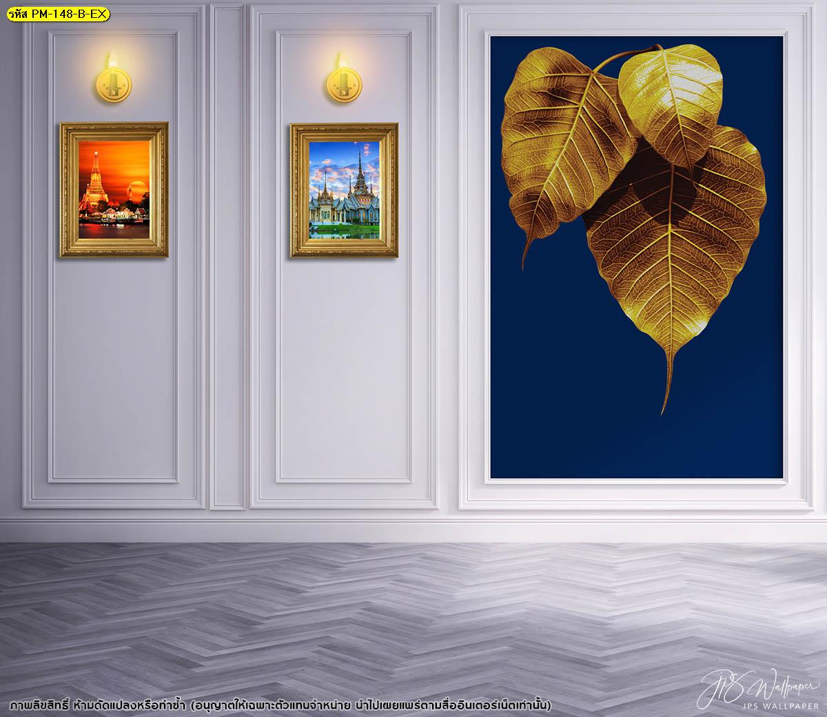 จัดบ้านให้สวยและมีความเป็นไทยด้วยภาพใบโพธิ์สวยๆ พร้อมภาพกรอบรูปภาพวิววัด