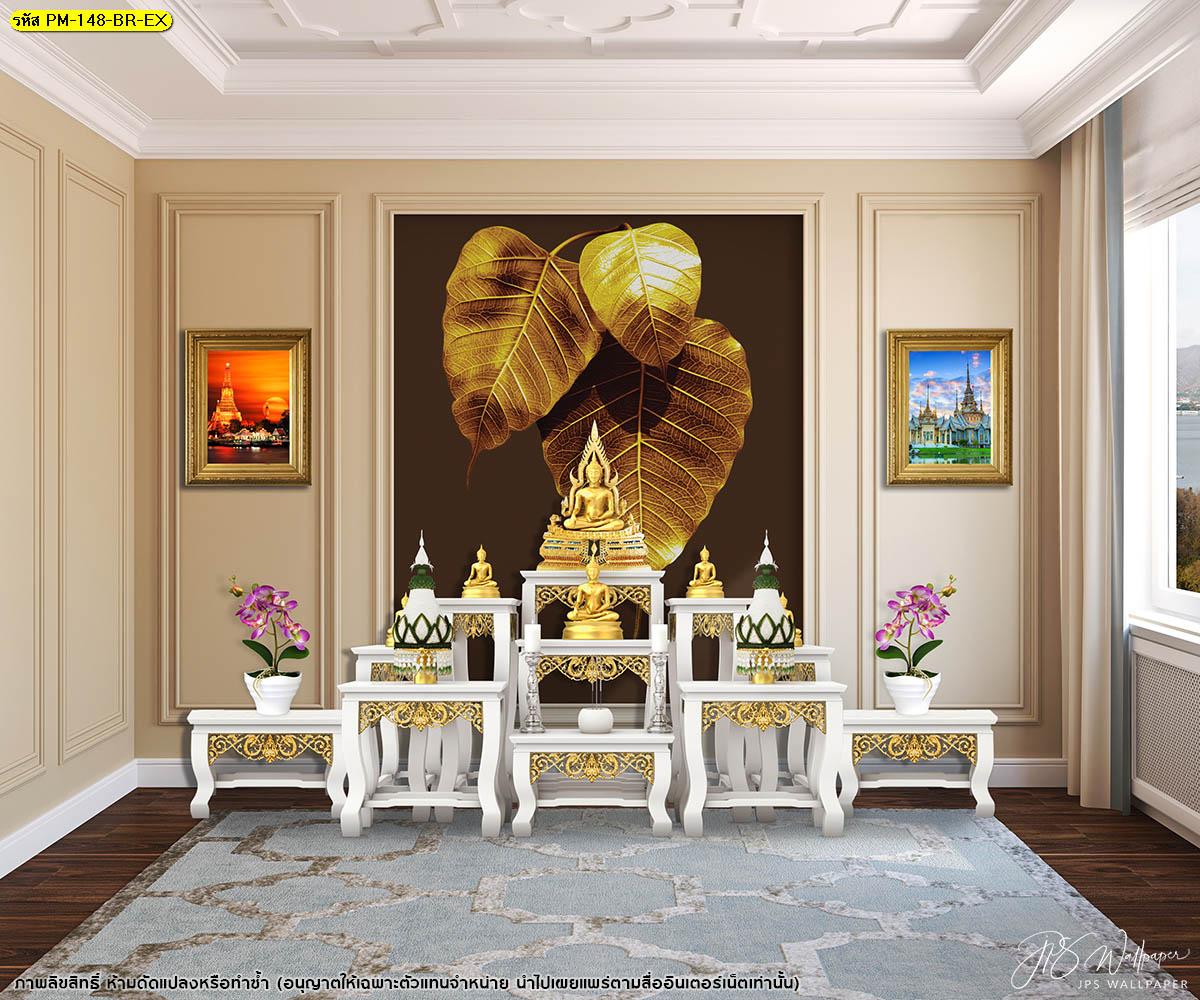 กรุผนังในห้องพระสีสุภาพพร้อมฉากหลังใบโพธิ์ทอง ประดับกรอบรูปภาพวิววัดสวยงาม