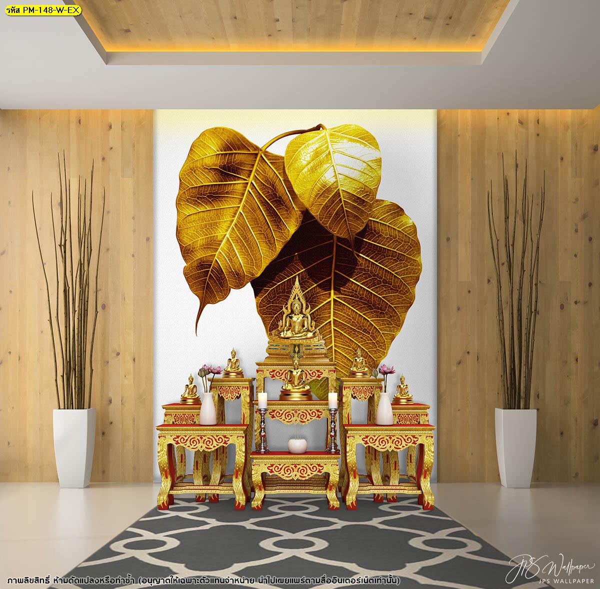 เรียบง่ายแต่ดูดีด้วยรูปแบบห้องพระในบ้านไม้ ตกแต่งฉากหลังด้วยใบโพธิ์สีทองอร่าม