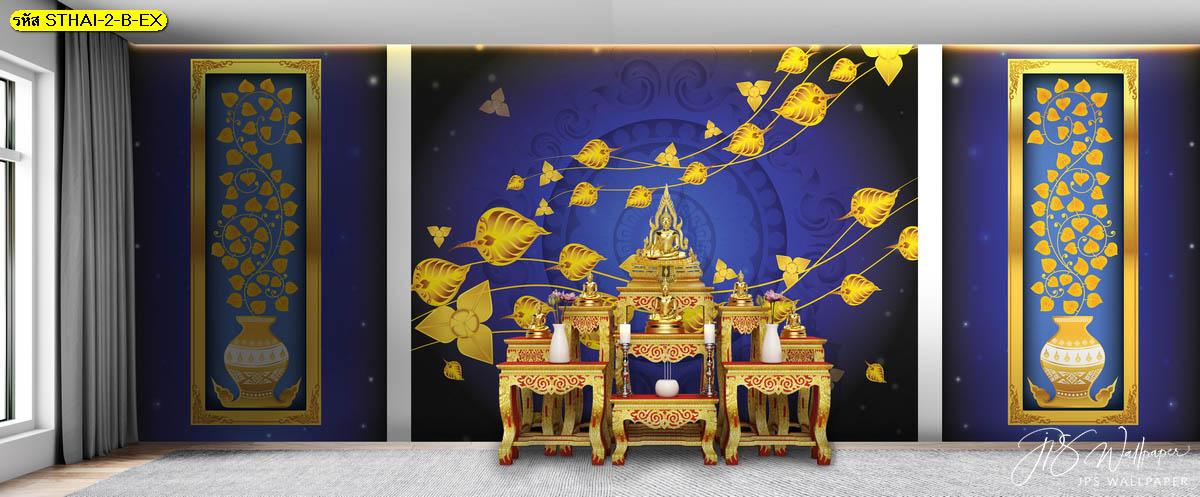 ห้องพระสีน้ำเงิน ใบโพธิ์ทอง ต้นใบโพธิ์ทอง ห้องพระสวยๆ ห้องพระในบ้าน ออกแบบห้องพระ