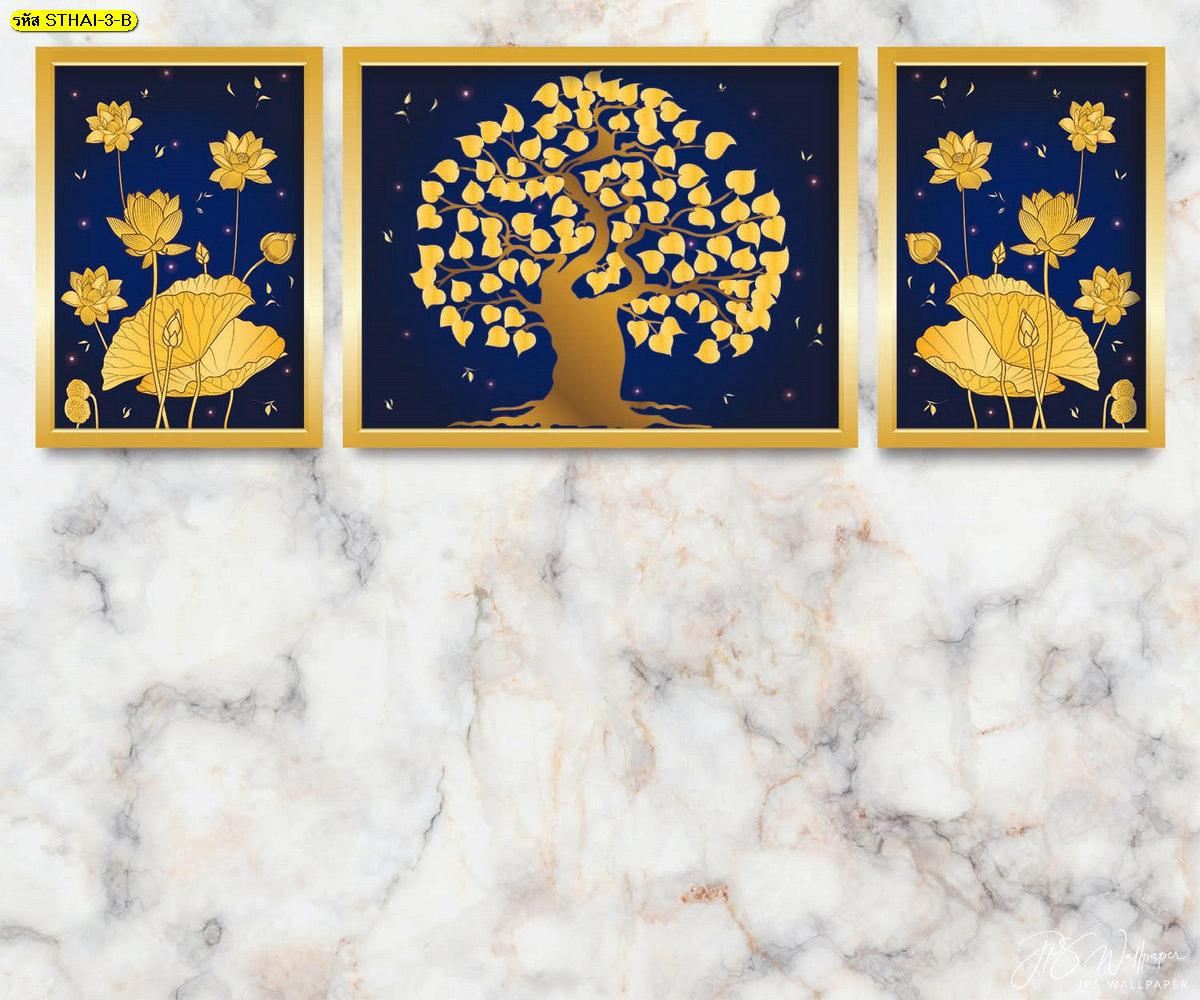 วอลเปเปอร์ต้นโพธิ์ทองพื้นสีน้ำเงิน และวอลเปเปอร์ดอกบัวทองพื้นสีน้ำเงิน