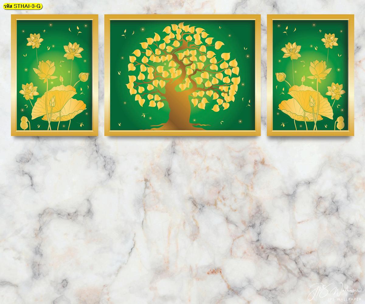 วอลเปเปอร์ต้นโพธิ์ทองพื้นสีเขียว และวอลเปเปอร์ดอกบัวทองพื้นสีเขียว