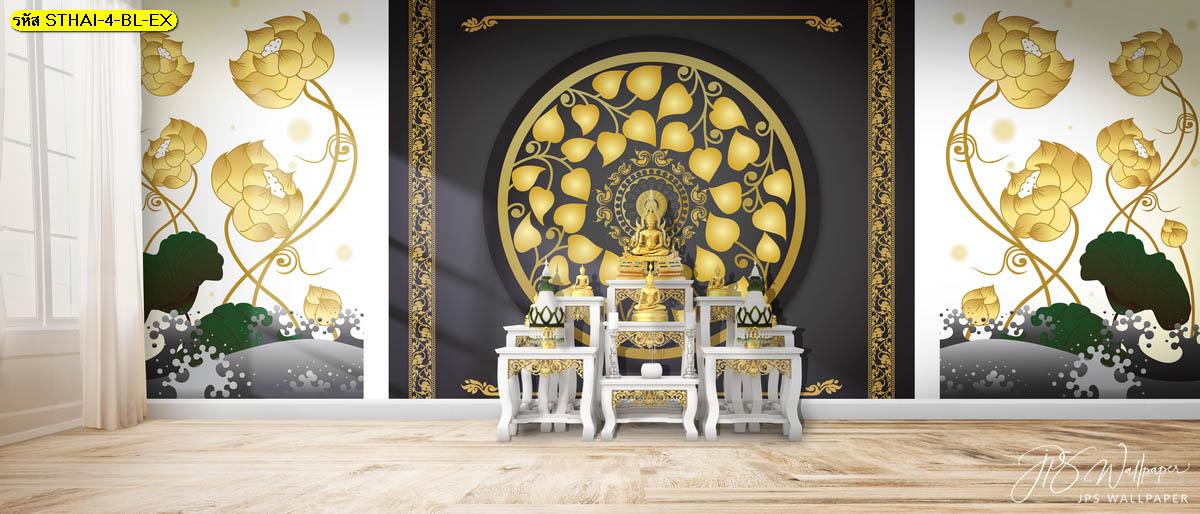 ห้องพระสีดำ ห้องพระสีเข้ม ไอเดียตกแต่งห้องพระ ห้องพระลายไทยสวยๆ รูปใบโพธิ์สวยๆ