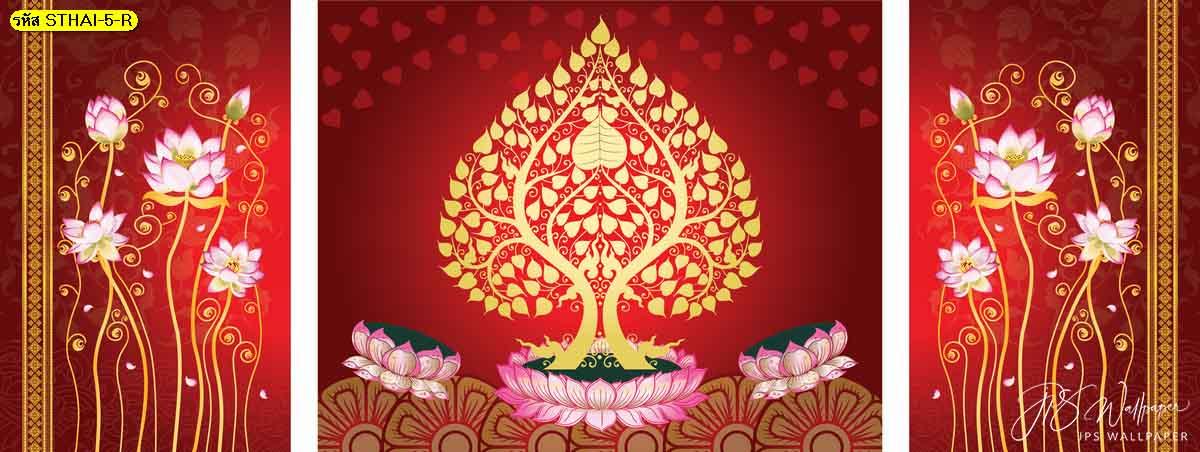 วอลเปเปอร์ต้นโพธิ์ทองฐานดอกบัวพื้นหลังสีแดง และวอลเปเปอร์ดอกบัวหลวงพื้นสีแดง