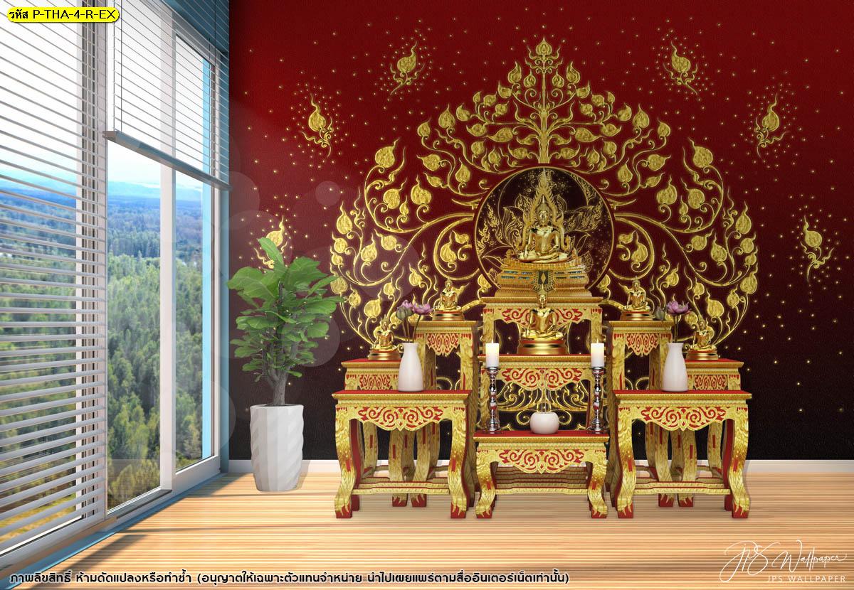 วอลเปเปอร์ต้นโพธิ์ทองลิขสิทธิ์และธรรมจักรดอกบัวพื้นหลังสีแดง แต่งห้องพระลายไทย