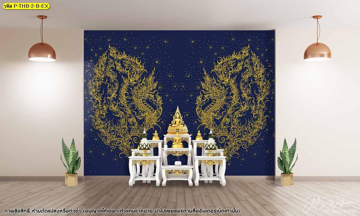 วอลเปเปอร์ลายไทยพญานาคคู่ลายเส้นสีทองพื้นหลังสีฟ้า ห้องพระลายไทย