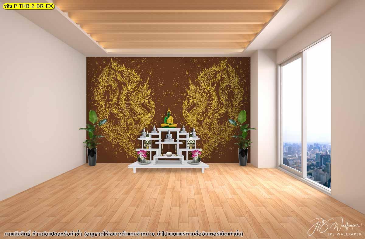 วอลเปเปอร์ลายไทยพญานาคคู่ลายเส้นสีทองพื้นหลังสีน้ำตาล ห้องสวดมนต์ลายไทย