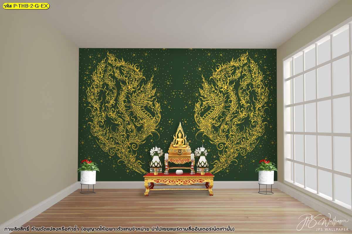 วอลเปเปอร์ลายไทยพญานาคคู่ลายเส้นสีทองพื้นหลังสีเขียว ไอเดียห้องพระในบ้าน