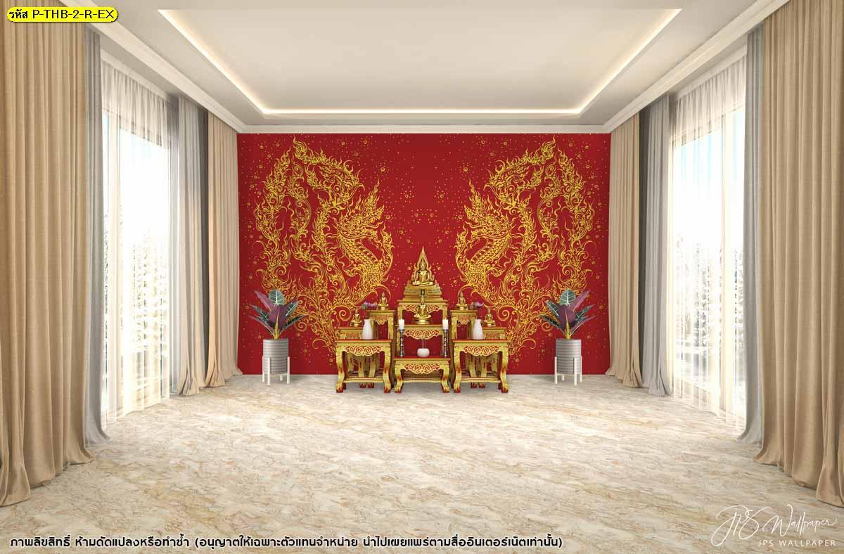 วอลเปเปอร์ลายไทยพญานาคคู่ลายเส้นสีทองพื้นหลังสีแดง ตกแต่งห้องพระสวยหรู