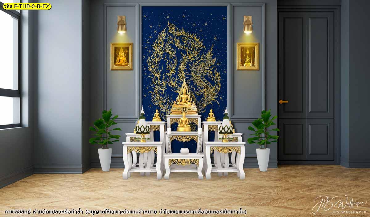 วอลเปเปอร์ลายไทยพญานาคลายเส้นสีทองพื้นหลังสีฟ้า แบบห้องพระในสไตล์โมเดิร์น