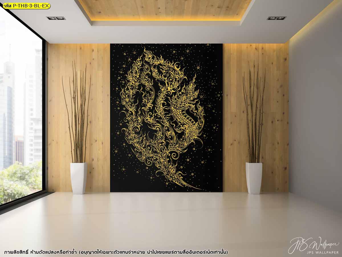 วอลเปเปอร์ลายไทยพญานาคลายเส้นสีทองพื้นหลังสีดำ ออกแบบห้องปฏิบัติธรรม ห้องทำสมาธิ