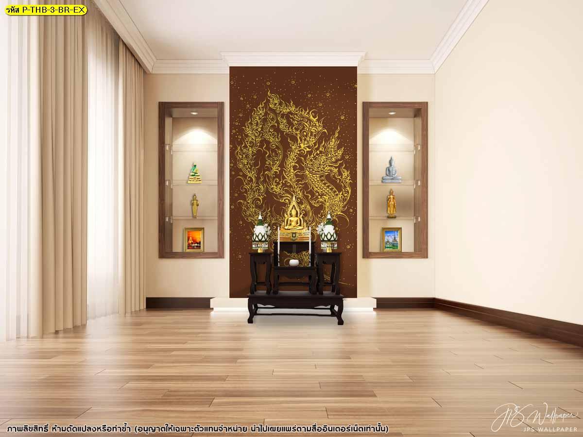วอลเปเปอร์ลายไทยพญานาคลายเส้นสีทองพื้นหลังสีน้ำตาล ห้องพระสีสุภาพ