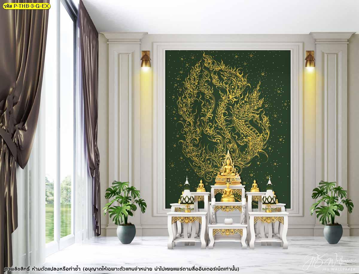 วอลเปเปอร์ลายไทยพญานาคลายเส้นสีทองพื้นหลังสีเขียว ตกแต่งภายในบ้านด้วยการมีห้องพระ