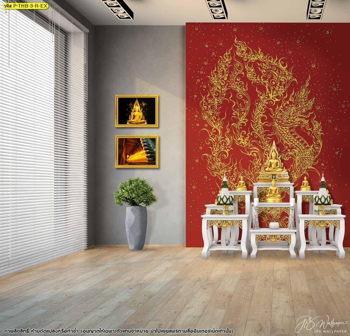 วอลเปเปอร์ลายไทยพญานาคลายเส้นสีทองพื้นหลังสีแดง ห้องพระลายไทย