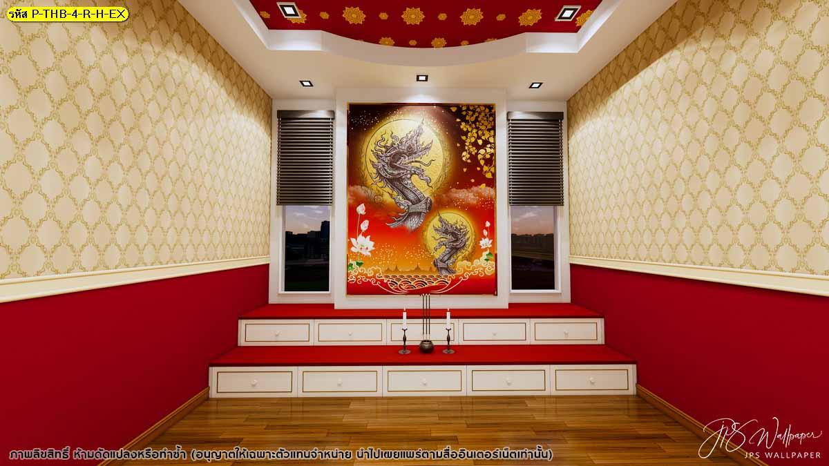 วอลเปเปอร์ลายไทยพญานาคคู่ประดับใบโพธิ์และดอกบัวพื้นหลังสีแดง ตกแต่งห้องพระลายไทย