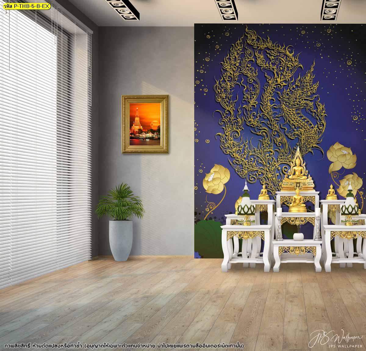 วอลเปเปอร์ลายไทยพญานาคลายเส้นสีทองประดับดอกบัวพื้นหลังสีฟ้า ไอเดียห้องพระลายไทยสวยๆ