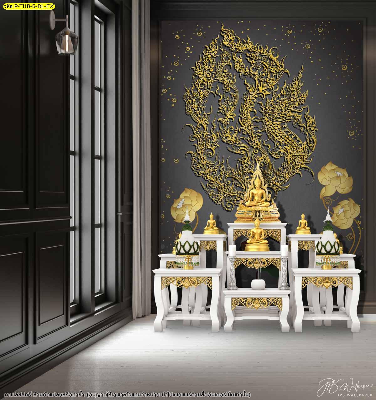 วอลเปเปอร์ลายไทยพญานาคลายเส้นสีทองประดับดอกบัวพื้นหลังสีดำ ฉากหลังห้องพระลายไทย
