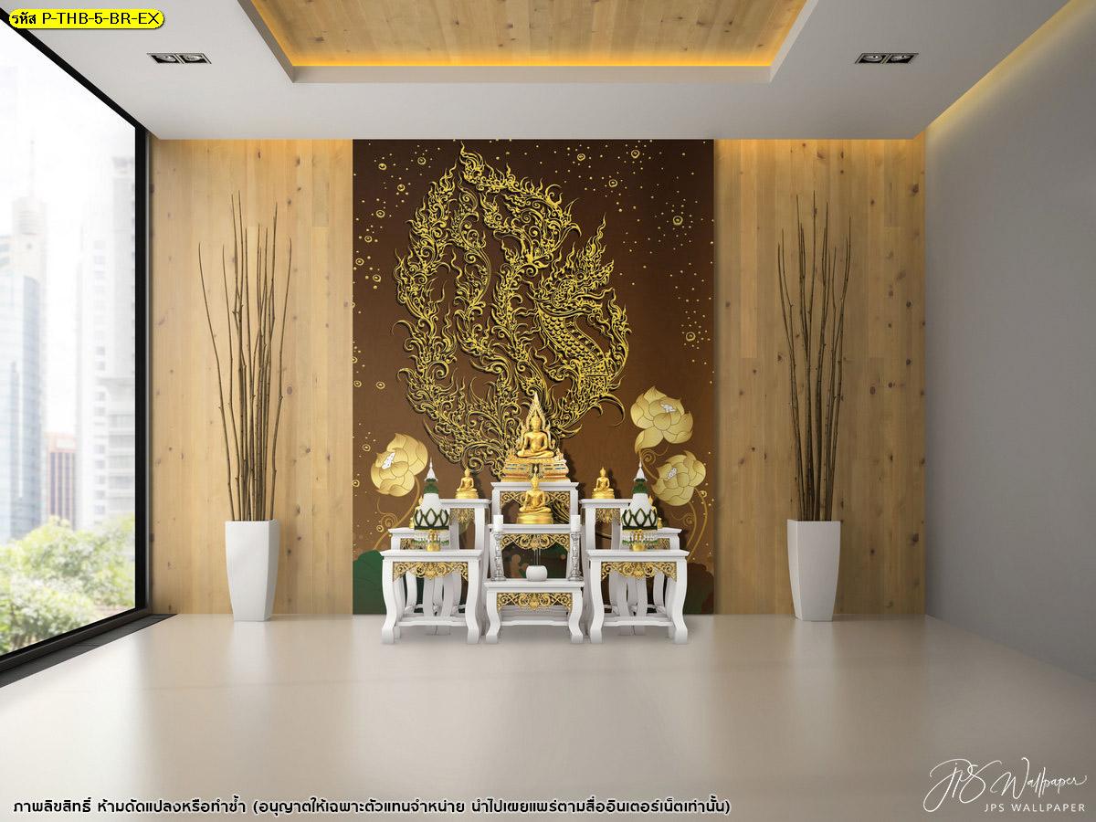 วอลเปเปอร์ลายไทยพญานาคลายเส้นสีทองประดับดอกบัวพื้นหลังสีน้ำตาล แชร์ไอเดียห้องพระงบน้อย