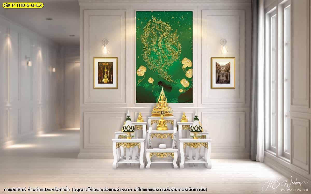 วอลเปเปอร์ลายไทยพญานาคลายเส้นสีทองประดับดอกบัวพื้นหลังสีเขียว ห้องพระลายไทยสวยหรู