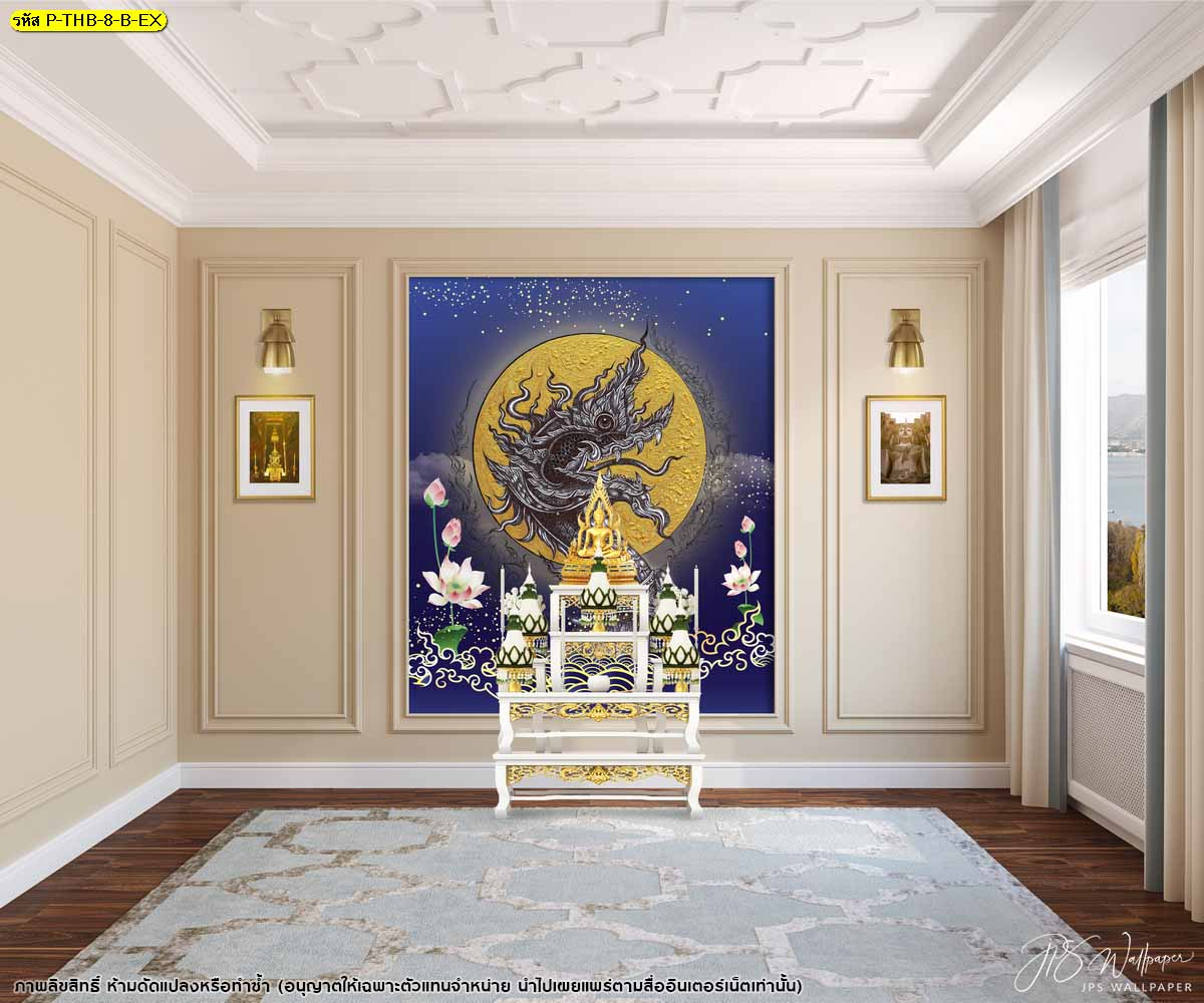 วอลเปเปอร์ลายไทยพญานาคประดับดอกบัวพื้นหลังสีฟ้า ไอเดียผนังห้องพระสวยๆ