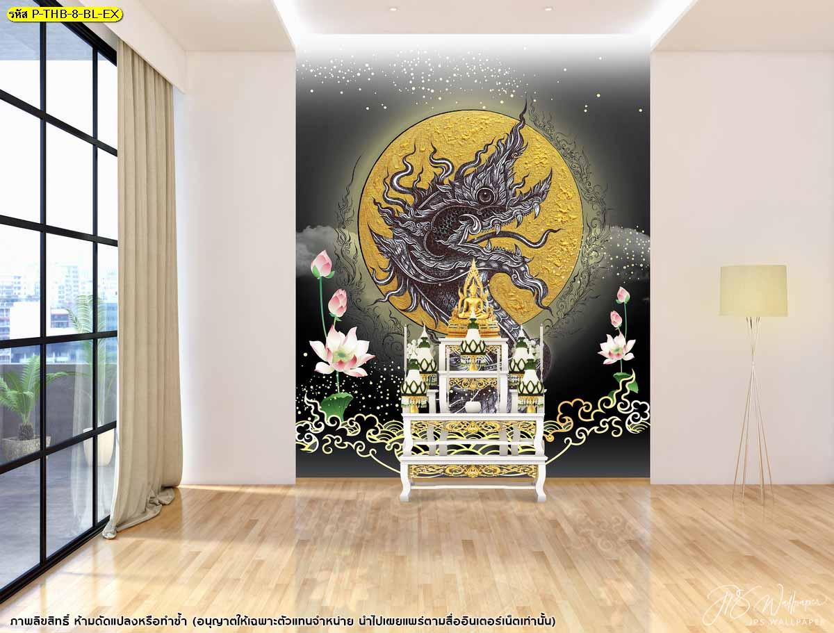 วอลเปเปอร์ลายไทยพญานาคประดับดอกบัวพื้นหลังสีดำ สั่งตัดภาพติดในห้องพระ
