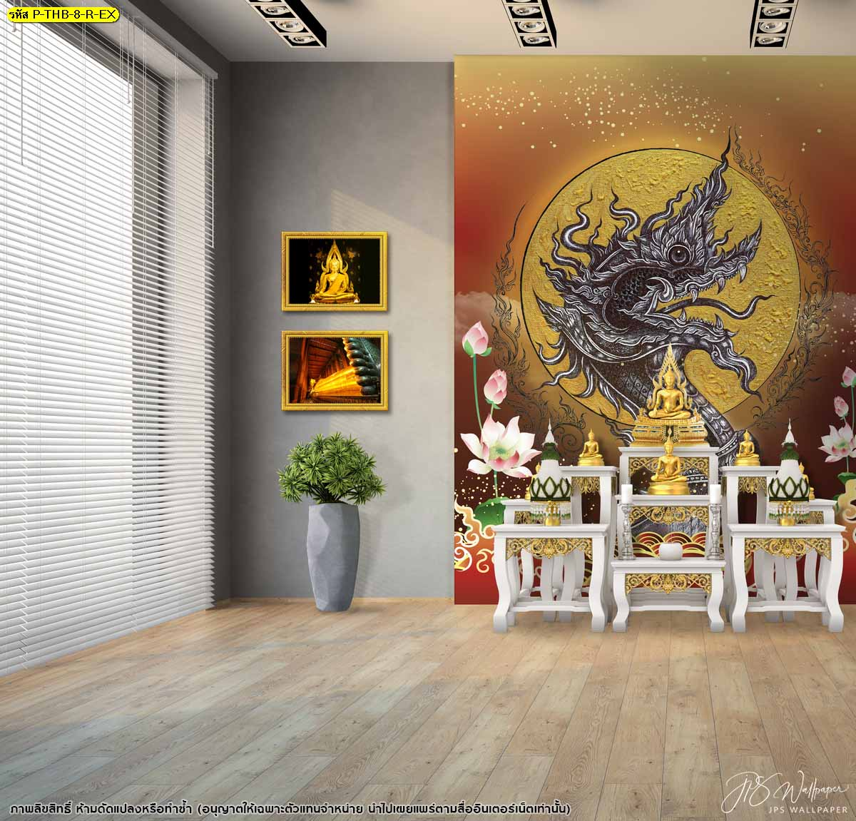 วอลเปเปอร์ลายไทยพญานาคประดับดอกบัวพื้นหลังสีแดง ลายไทยแต่งห้องพระขนาดเล็ก