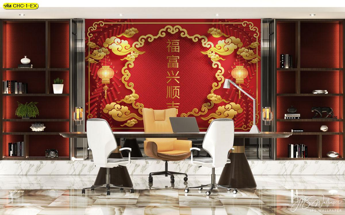 วอลเปเปอร์ลายจีนมงคล ไอเดียแต่งห้องทำงานด้วยภาพจีนมงคล วอลเปเปอร์ป้ายอวยพรจีน