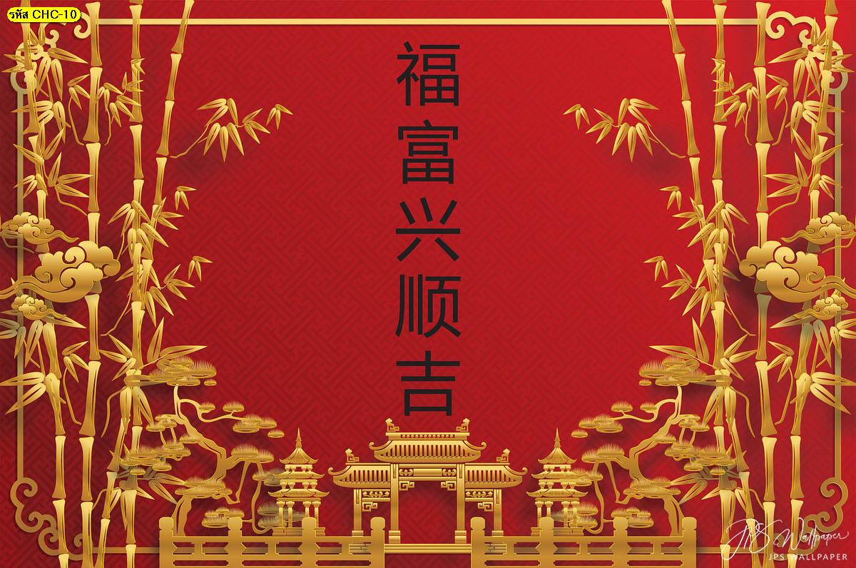 ภาพสั่งทำลายจีนมงคล พิมพ์วอลเปเปอร์จีนมงคลลายต้นไผ่ทองและกำแพงทอง