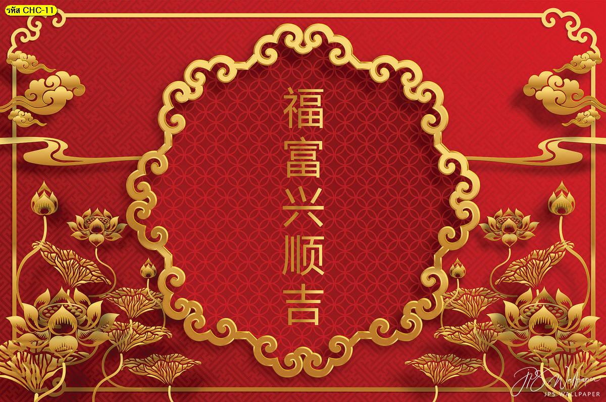 ภาพสั่งพิมพ์ลายจีนมงคล วอลเปเปอร์คำอวยพรจีนมงคลลายดอกบัวทอง