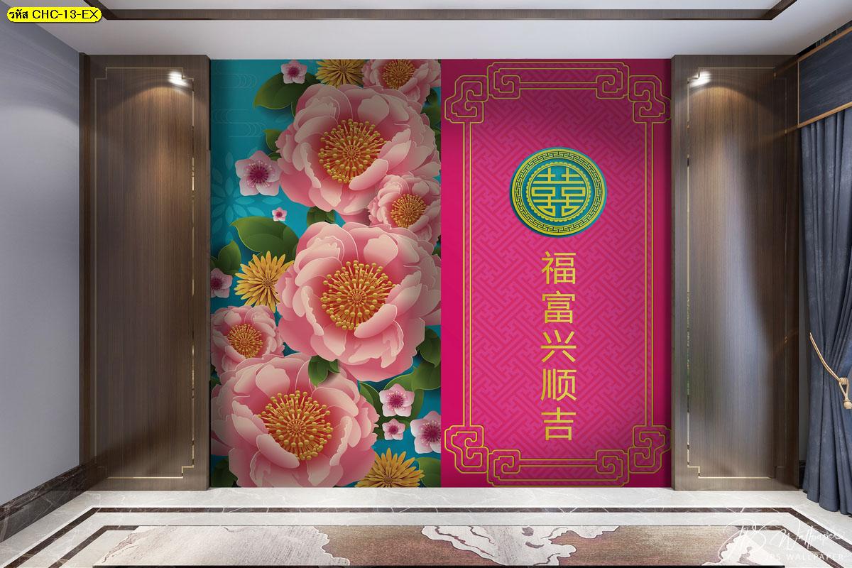 พิมพ์ภาพจีนมงคล สั่งปริ้นรูปขนาดใหญ่ติดผนังป้ายมงคลจีน ภาพสั่งพิมพ์ภาพอวยพรจีน