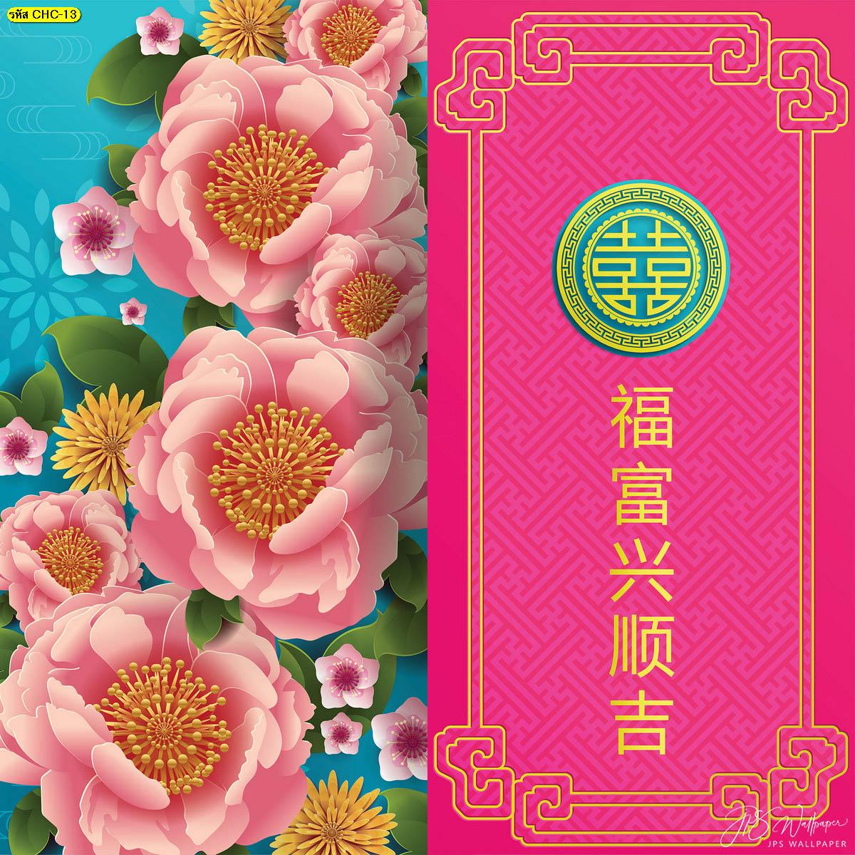 พิมพ์ภาพจีนมงคล วอลเปเปอร์สั่งทำขนาดใหญ่ลายจีนมงคลพื้นหลังดอกไม้สีชมพู