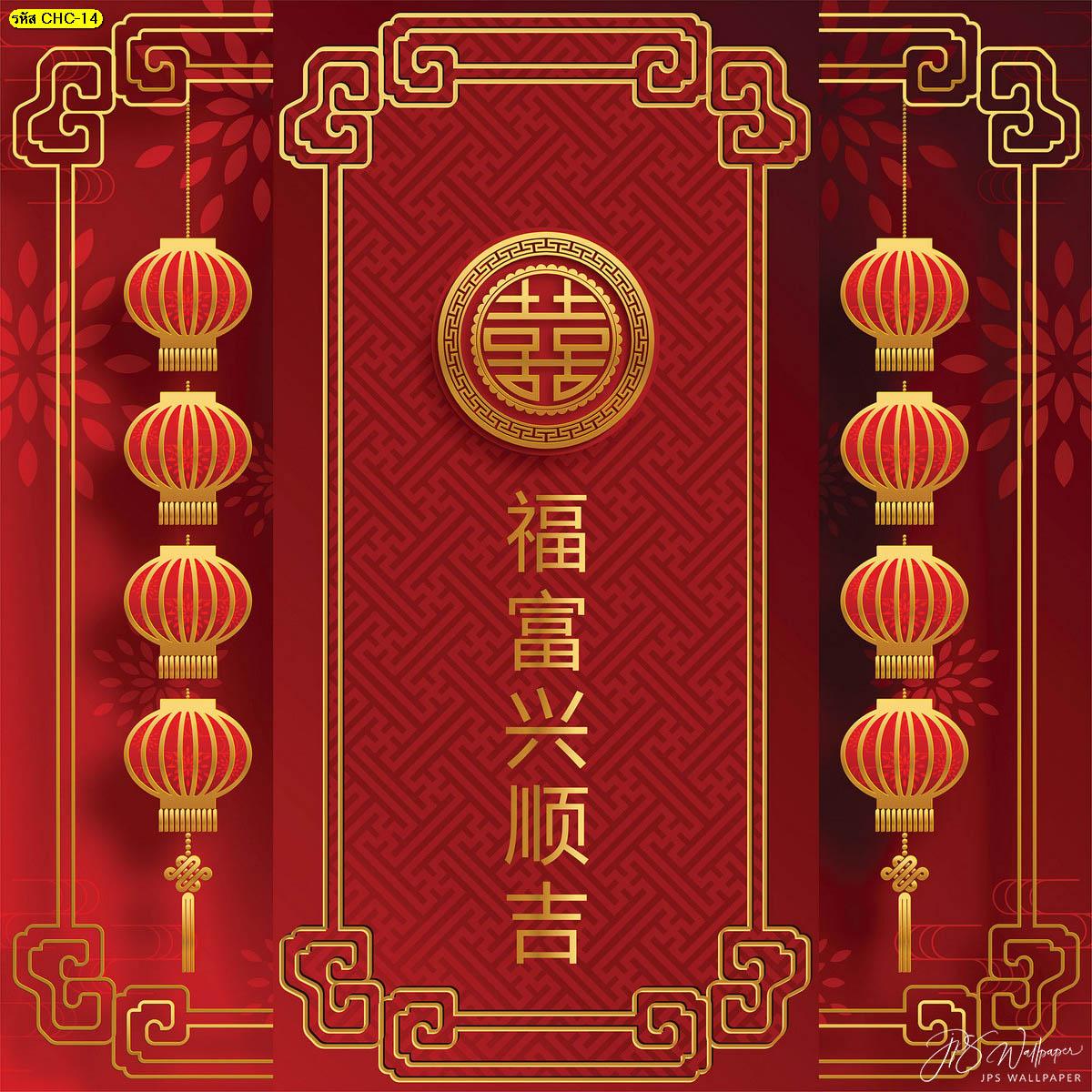 ภาพติดผนังลายป้ายมงคลจีน ไอเดียตกแต่งบ้านสไตล์จีน ภาพจีนมงคลสีแดงลายตรุษจีน