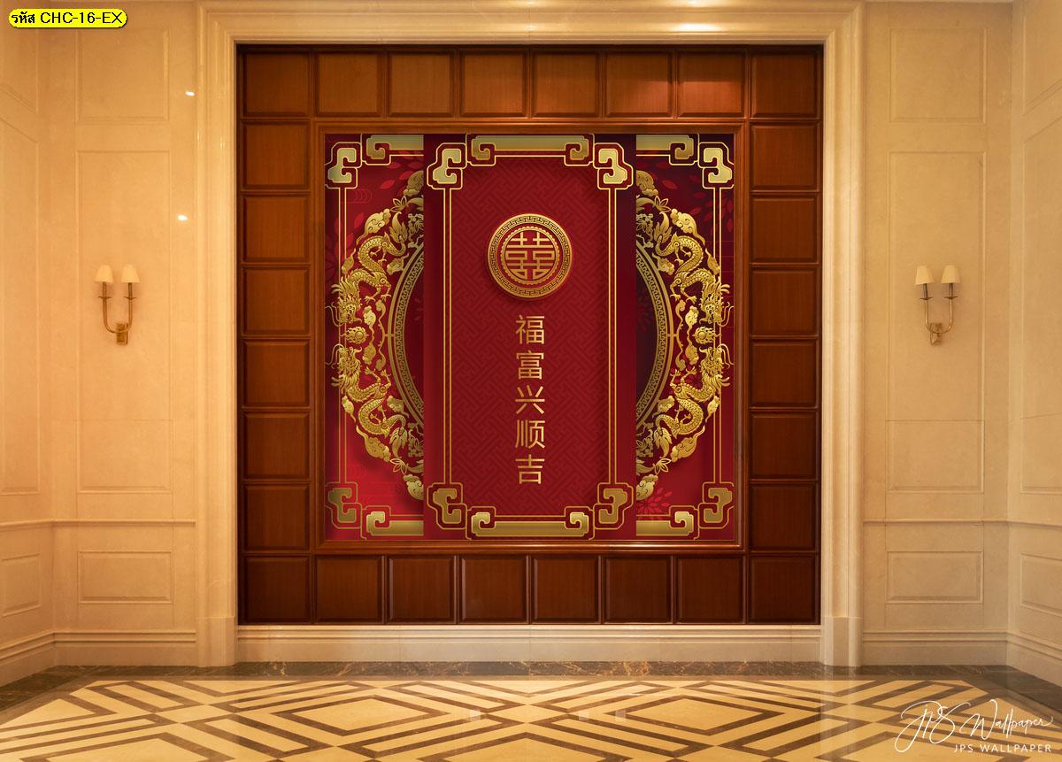 ภาพสั่งพิมพ์ลายจีนมงคล รูปภาพสั่งพิมพ์ประดับบ้านสไตล์จีน ตกแต่งผนังบ้านสไตล์จีน