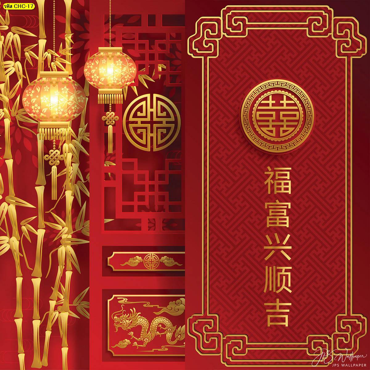 ตกแต่งผนังลายจีนมงคล วอลเปเปอร์สั่งพิมพ์จีนมงคลลายต้นไผ่ทองวันตรุษจีน