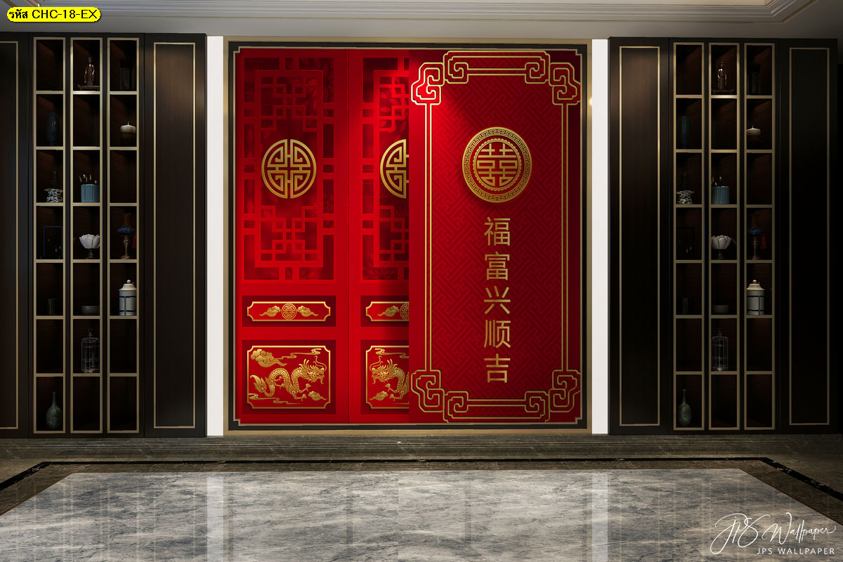 พิมพ์ภาพติดผนังลายจีนมงคล แนวทางแต่งกำแพงบ้านสไตล์จีน แบบบ้านสไตล์จีน