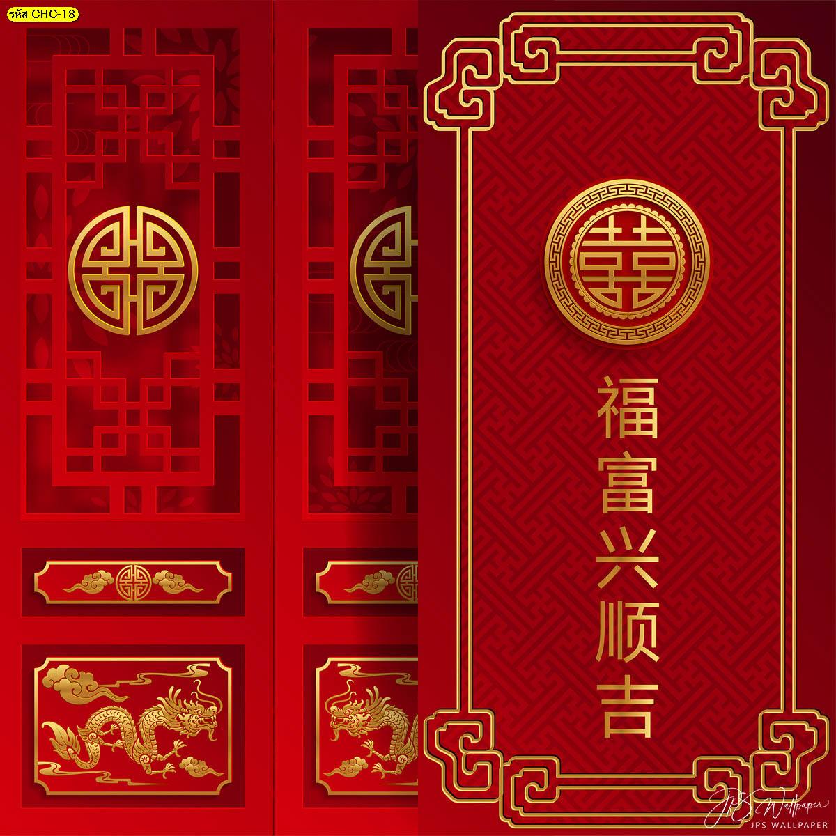 พิมพ์ภาพติดผนังลายจีนมงคล วอลเปเปอร์จีนมงคลลายประตูจีน