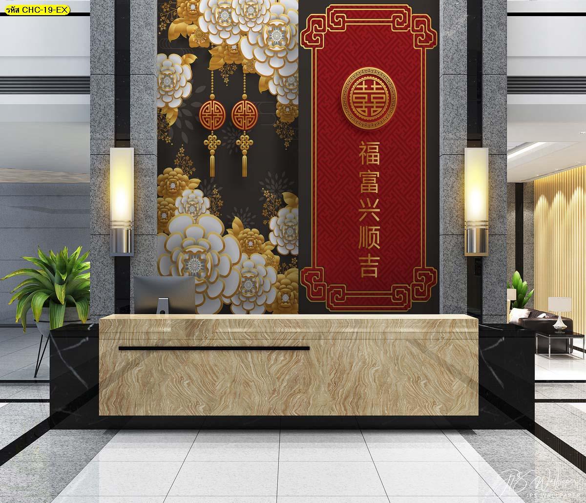 ภาพติดล็อบบี้สไตล์จีน แต่งโรงแรมสไตล์จีนเสริมสิริมงคล วัสดุวอลเปเปอร์แต่งบ้านสไตล์จีน