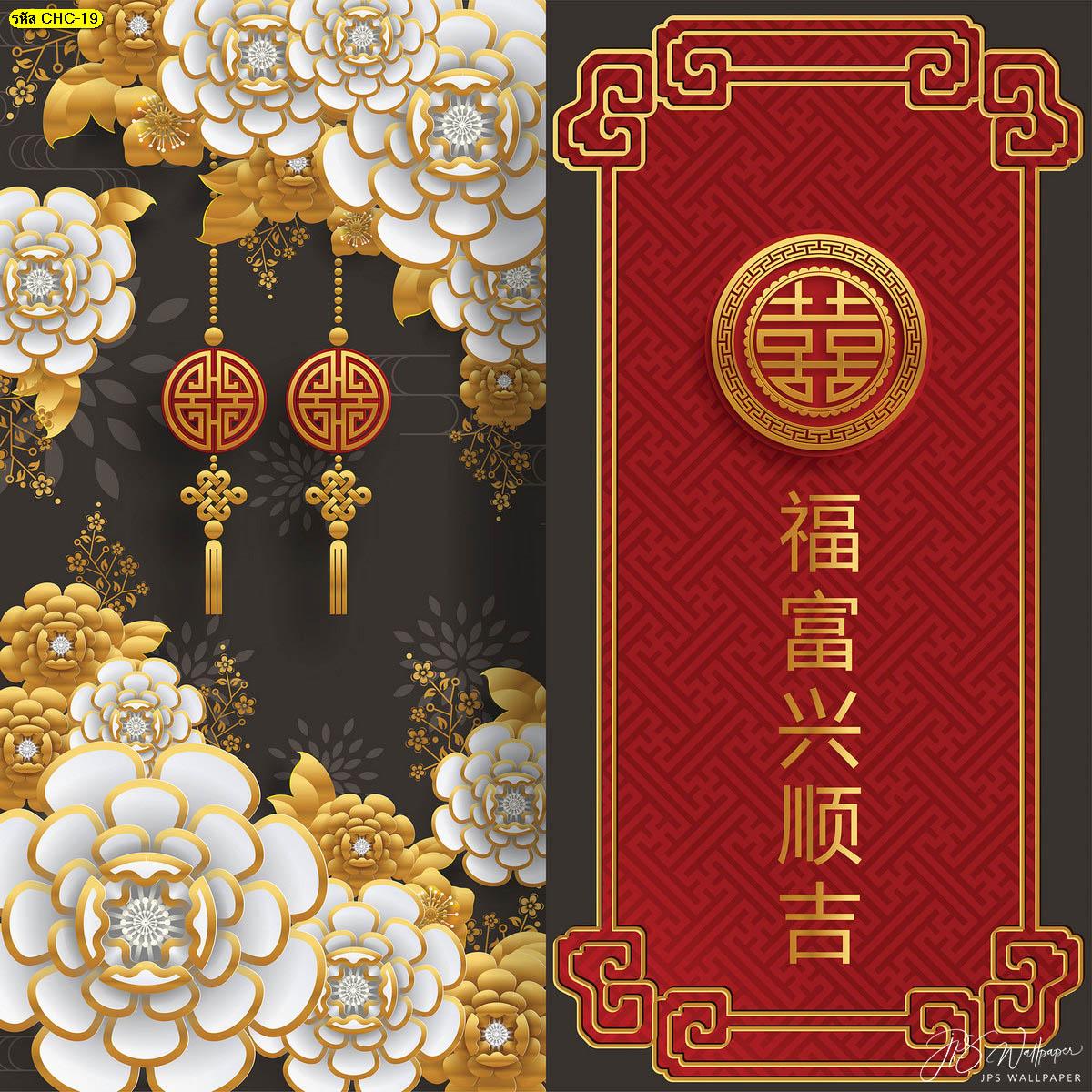 ภาพวอลเปเปอร์จีนมงคล วอลเปเปอร์จีนมงคลลายดอกไม้พื้นหลังสีดำ อวยพรตรุษจีน
