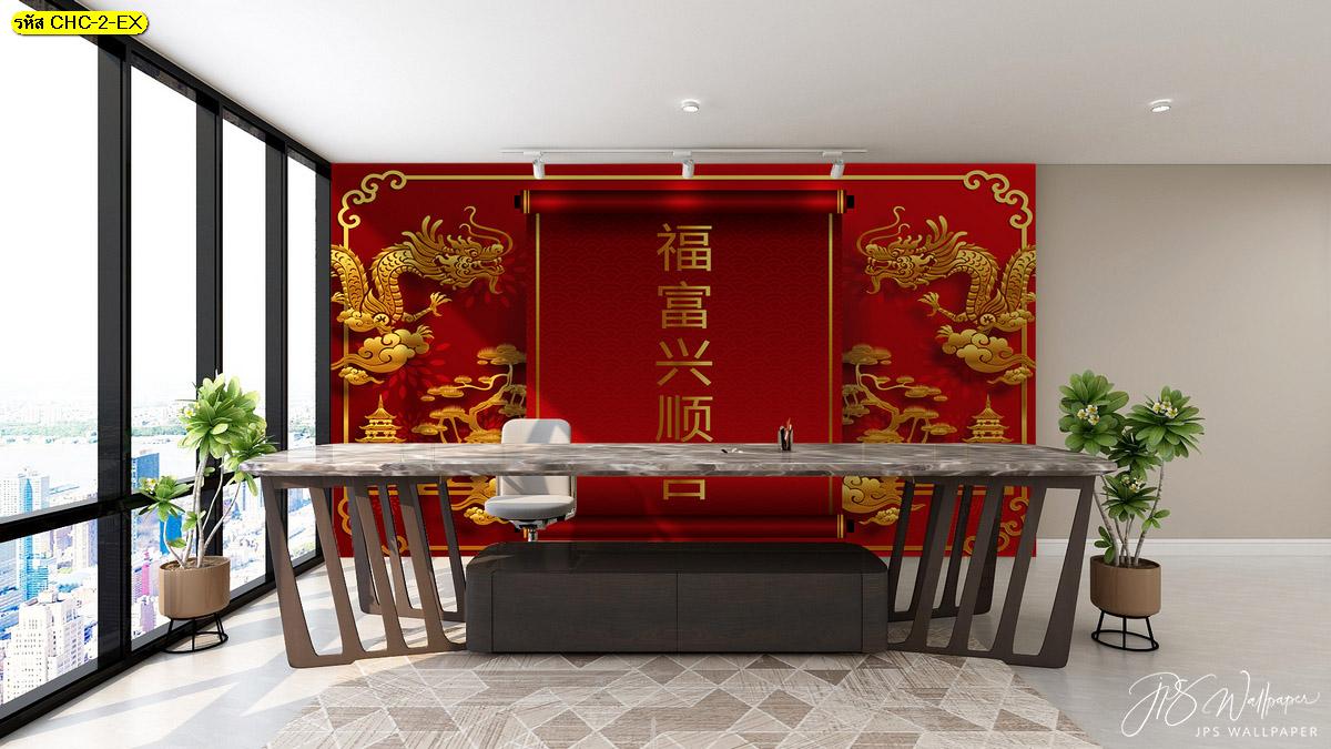 วอลเปเปอร์ติดผนังลายจีนมงคล ตกแต่งห้องรับแขกในสำนักงานจีนๆ ป้ายอวยพรจีนมงคล