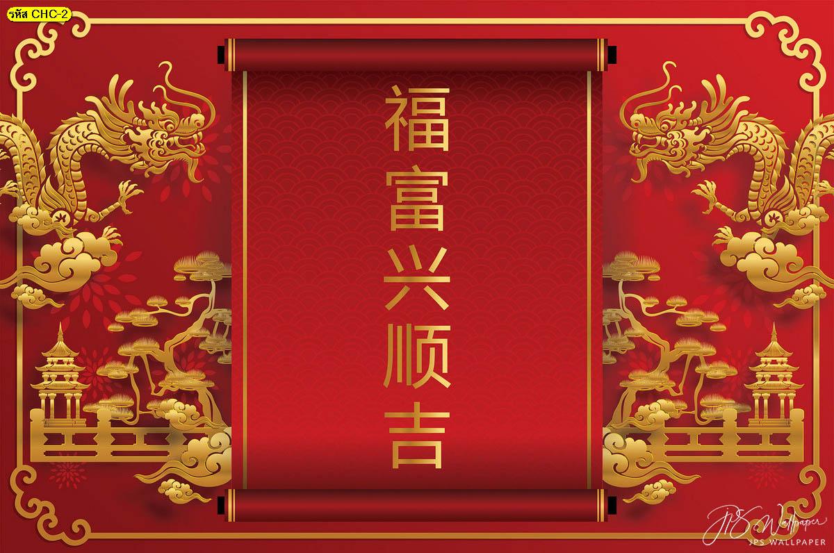 วอลเปเปอร์ติดผนังลายจีนมงคล ป้ายอวยพรจีนสีแดงลายมังกรทอง-คำอวยพรสีทอง