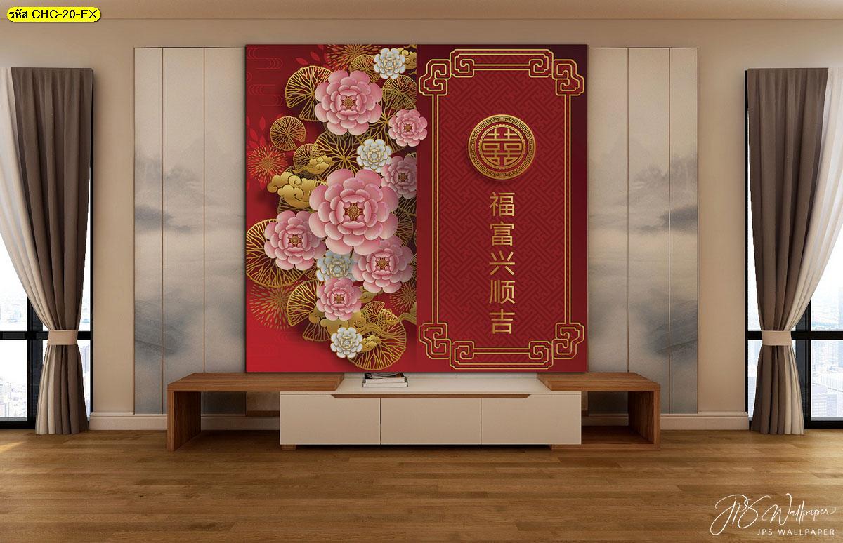 ภาพสั่งทำติดผนังลายจีนมงคล สั่งพิมพ์วัสดุแต่งบ้านสไตล์จีน เทคนิคแต่งบ้านสไตล์จีนๆ
