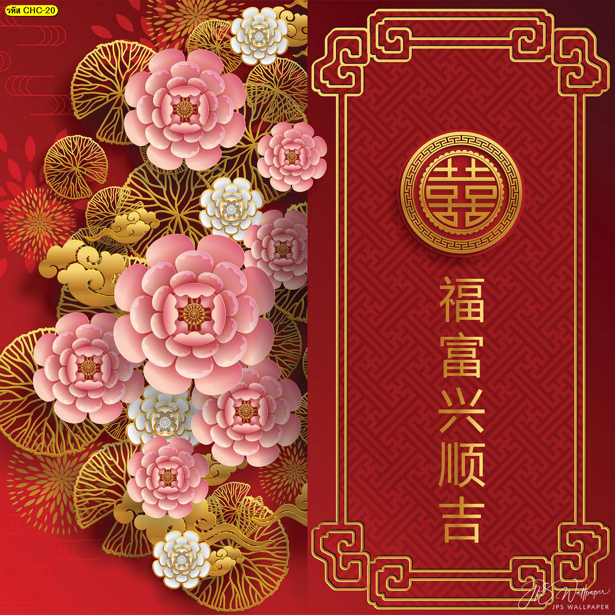 ภาพสั่งทำติดผนังลายจีนมงคล วัสดุแต่งบ้านสไตล์จีนลายดอกไม้ ป้ายอวยพรปีใหม่จีน