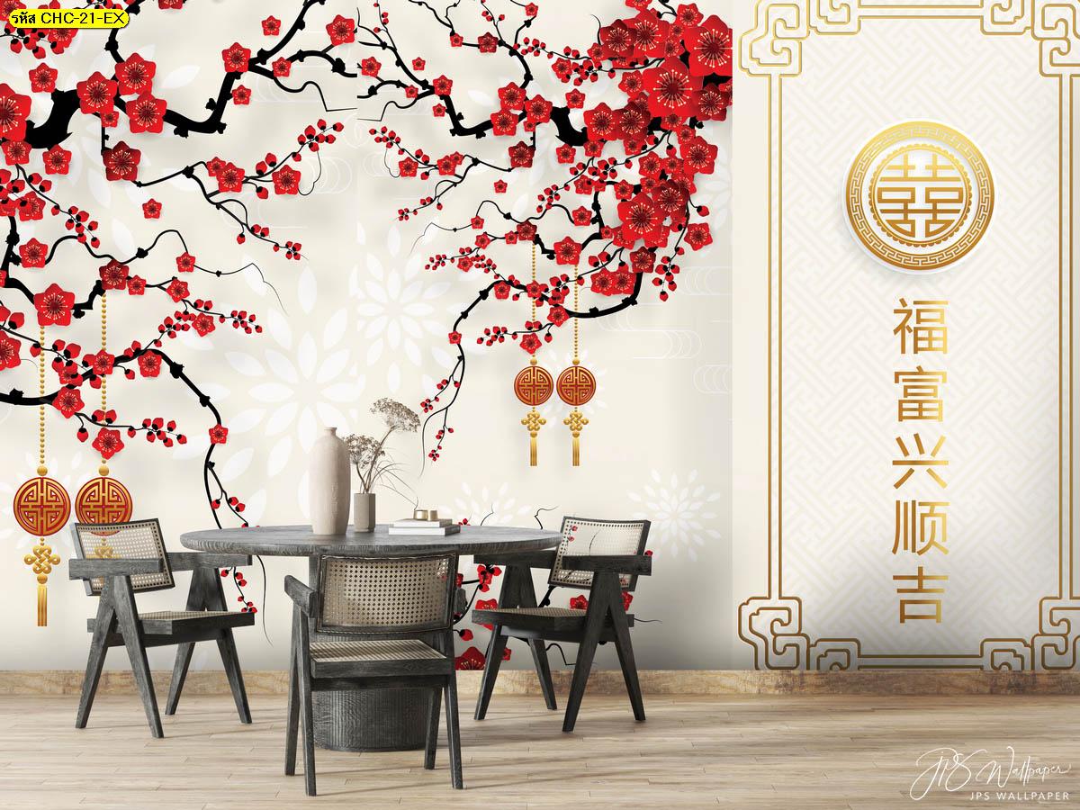 ภาพติดผนังลายจีนมงคล ไอเดียห้องอาหารแบบจีน แต่งร้านอาหารจีน วอลเปเปอร์อวยพรจีน