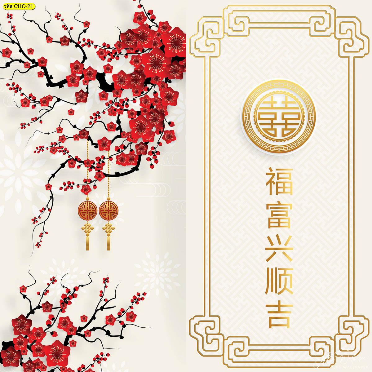 ภาพติดผนังลายจีนมงคล แต่งผนังสไตล์จีน วอลเปเปอร์จีนมงคลลายดอกไม้แดงพื้นหลังสีขาว