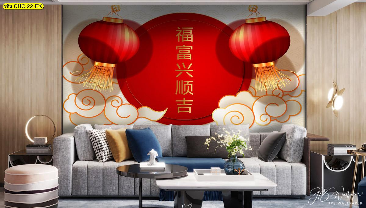 สั่งทำภาพติดผนังลายจีนมงคล บ้านสไตล์จีนประยุกต์ ห้องนั่งเล่นตกแต่งผนังสไตล์จีน
