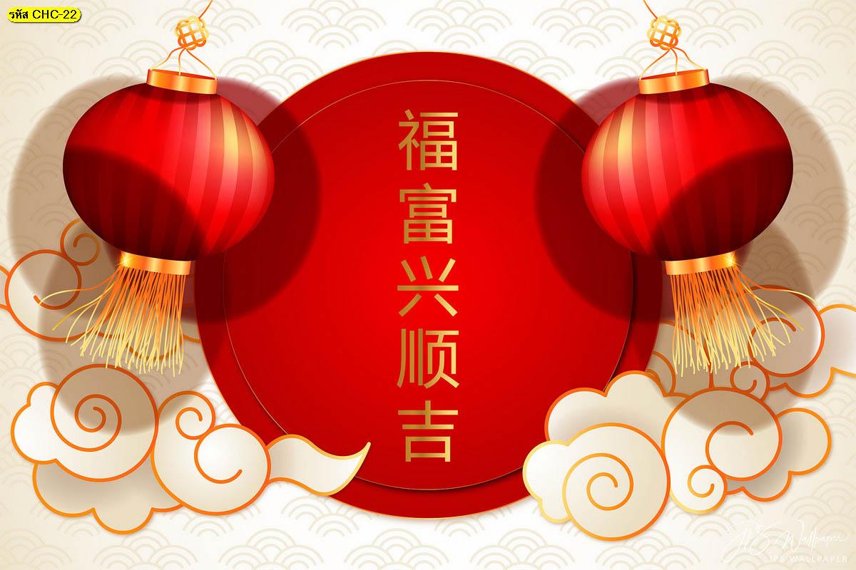 สั่งทำภาพติดผนังลายจีนมงคล ภาพติดผนังรับตรุษจีน ป้ายอวยพรจีนพื้นหลังสีขาว