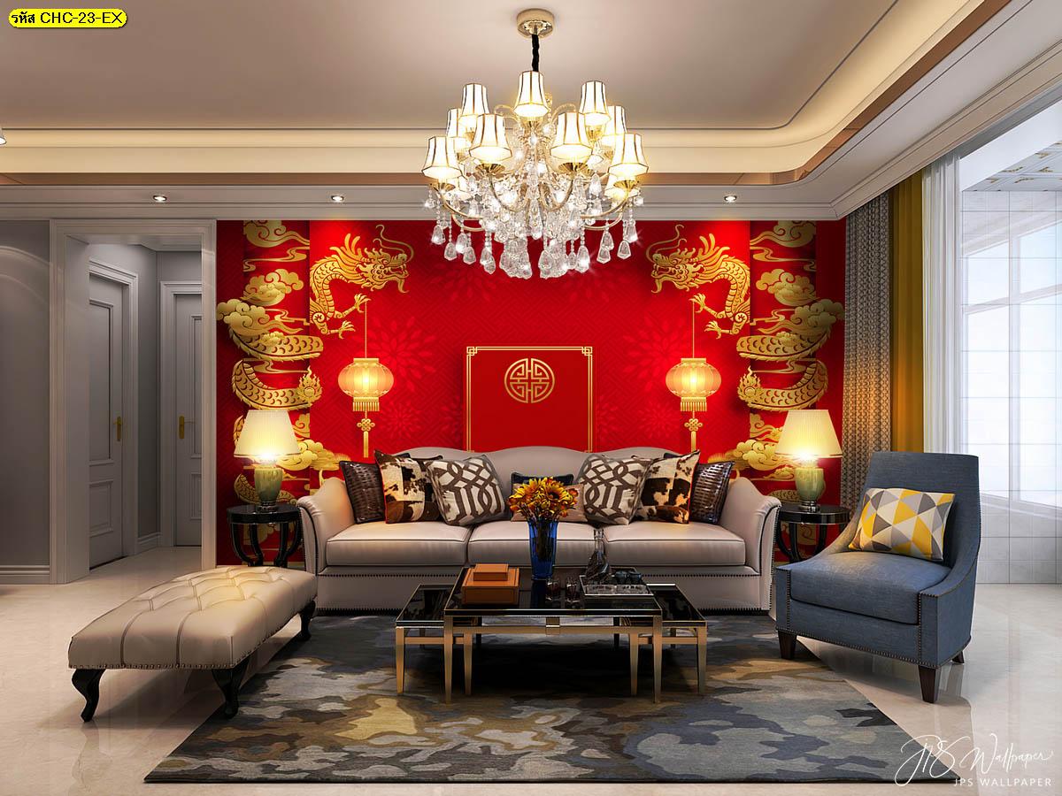 การตกแต่งห้องนั่งเล่นแบบจีน บ้านสไตล์จีน วอลเปเปอร์ติดผนังลายจีนมงคล