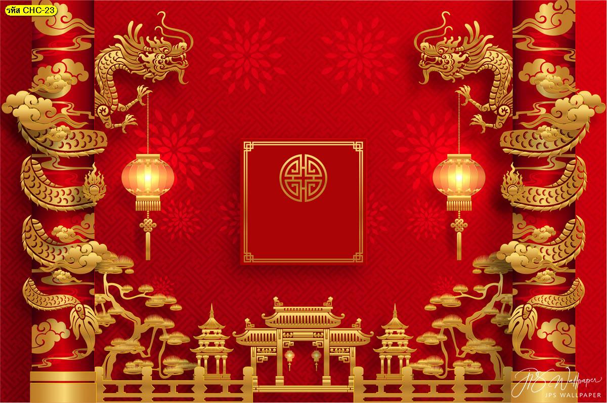 ไอเดียภาพอวยพรตรุษจีน ภาพตกแต่งสไตล์จีน วอลเปเปอร์ติดผนังลายจีนมงคล