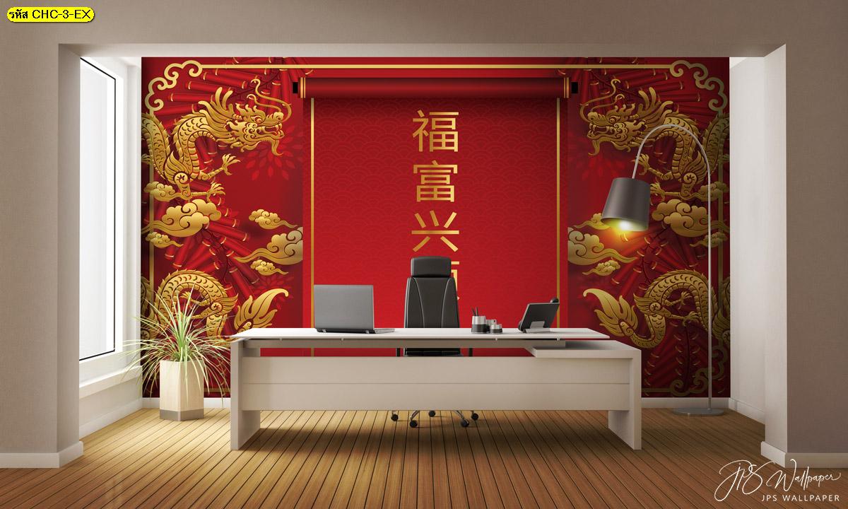 สั่งตัดวอลเปเปอร์ลายจีนมงคล อุปกรณ์ตกแต่งผนังห้องทำงานสไตล์จีน