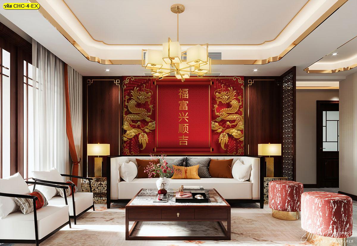 วอลเปเปอร์สั่งปริ้นลายจีนมงคล รูปภาพติดผนังลายจีนมงคล แต่งห้องแนวจีนๆ
